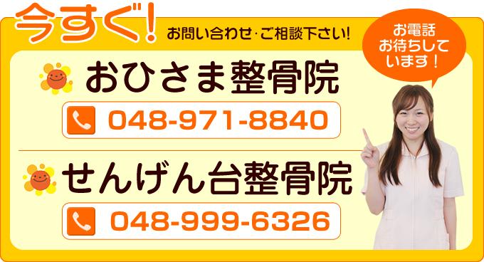 越谷市交通事故・むちうち治療.com tel:048-971-8840/tel:048-999-6326