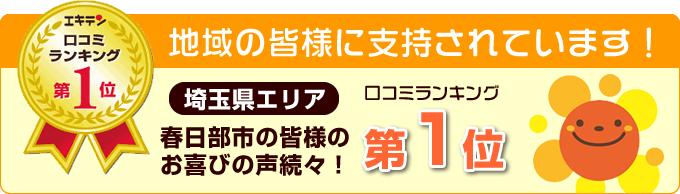 埼玉県春日部市エリア エキテン・口コミランキング1位